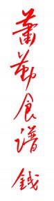 Le ricette cinesi di Hsiao